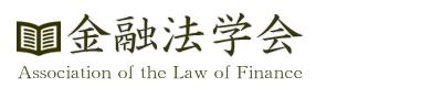 金融法学会